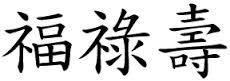 signe-chinois-sante-prosperite-2.png